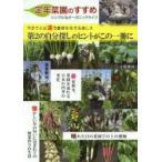 Yahoo!ぐるぐる王国DS ヤフー店定年菜園のすすめ シンプルなオーガニックライフ