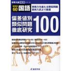 偏差値別類似問題徹底研究100国語偏差値60