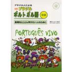 ブラジル人による生きたブラジルポルトガル語 基礎をとことん学びたい人のために 初級