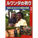 ルワンダの祈り 内戦を生きのびた家族の物語