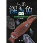 ふしぎな深海魚図鑑 世界でいちばん深い海