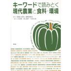 キーワードで読みとく現代農業と食料・環境