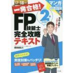 一発合格!FP技能士2級AFP完全攻略テキスト 17→18年版