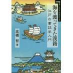 海を渡ってきた漢籍 江戸の書誌学入門