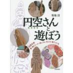 円空さんと遊ぼう 円空仏を紙・塩ビシート・消しゴム・石ころ・板でつくる