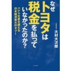 Yahoo!ぐるぐる王国DS ヤフー店なぜトヨタは税金を払っていなかったのか? パナマ文書を超える日本経済最大のタブー