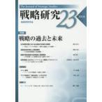 戦略研究 23(2018)