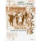 日本初のオリンピック代表選手三島弥彦 伝記と史料