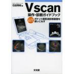 Vscan操作・診断ガイドブック どこでも役立つ!ポケット超音波診断装置を使いこなす