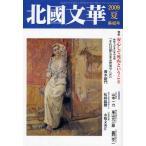 北国文華 第40号(2009夏)