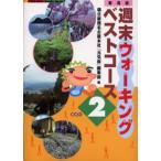 Yahoo!ぐるぐる王国DS ヤフー店週末ウォーキングベストコース 東海版 2