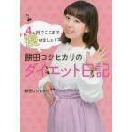 4カ月でここまで痩せました!餅田コシヒカリのダイエット日記
