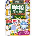 学校イラストカットCD-ROM コピー機・パソコン・ホームページに! 3