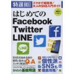 はじめてのFacebook Twitter LINE スマホで超簡単!大人のSNS入門ガイド