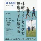 Yahoo!ぐるぐる王国DS ヤフー店体幹ウォーキングで無理せずに痩せる