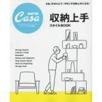 Yahoo!ぐるぐる王国DS ヤフー店収納上手スタイルBOOK MAGAZINE HOUSE MOOK extra issue