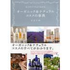 Yahoo!ぐるぐる王国DS ヤフー店はじめてでもよくわかるオーガニック&ナチュラルコスメの事典