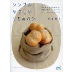 シンプルやさしいうちのパン はじめてでも失敗なし!気軽に焼くイーストパンとクイックブレッド