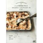 バットや保存袋で作れるアイスクリーム&アイスケーキ