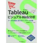 TableauビジュアルWeb分析 データを収益に変えるマーケターの武器