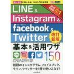 LINE & Instagram & Facebook & Twitter基本&活用ワザ150
