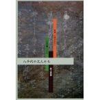 八千代の文人たち 歌碑・句碑を訪ねて 千葉県・八千代市