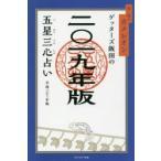 ゲッターズ飯田の五星三心占い 2019年版金/銀のカメレオン