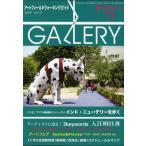 Yahoo!ぐるぐる王国DS ヤフー店ギャラリー アートフィールドウォーキングガイド 2009Vol.11