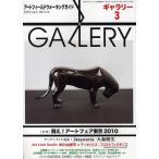 Yahoo!ぐるぐる王国DS ヤフー店ギャラリー アートフィールドウォーキングガイド 2010Vol.3