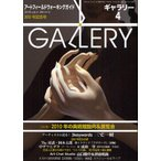 Yahoo!ぐるぐる王国DS ヤフー店ギャラリー アートフィールドウォーキングガイド 2010Vol.4
