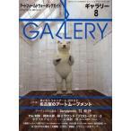 Yahoo!ぐるぐる王国DS ヤフー店ギャラリー アートフィールドウォーキングガイド 2010Vol.8