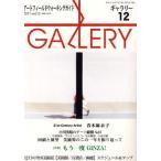 Yahoo!ぐるぐる王国DS ヤフー店ギャラリー アートフィールドウォーキングガイド 2011Vol.12