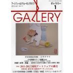 Yahoo!ぐるぐる王国DS ヤフー店ギャラリー アートフィールドウォーキングガイド 2012Vol.1