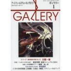 Yahoo!ぐるぐる王国DS ヤフー店ギャラリー アートフィールドウォーキングガイド 2014Vol.1
