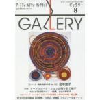 Yahoo!ぐるぐる王国DS ヤフー店ギャラリー アートフィールドウォーキングガイド 2014Vol.8
