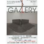 Yahoo!ぐるぐる王国DS ヤフー店ギャラリー アートフィールドウォーキングガイド 2014Vol.10