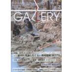 Yahoo!ぐるぐる王国DS ヤフー店ギャラリー アートフィールドウォーキングガイド 2015Vol.2