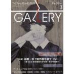 Yahoo!ぐるぐる王国DS ヤフー店ギャラリー アートフィールドウォーキングガイド 2015Vol.3