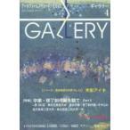 Yahoo!ぐるぐる王国DS ヤフー店ギャラリー アートフィールドウォーキングガイド 2015Vol.4