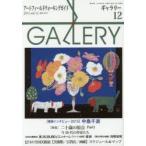 Yahoo!ぐるぐる王国DS ヤフー店ギャラリー アートフィールドウォーキングガイド 2015Vol.12