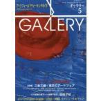 Yahoo!ぐるぐる王国DS ヤフー店ギャラリー アートフィールドウォーキングガイド 2016Vol.5
