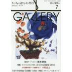 Yahoo!ぐるぐる王国DS ヤフー店ギャラリー アートフィールドウォーキングガイド 2016Vol.7