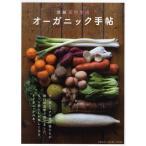 Yahoo!ぐるぐる王国DS ヤフー店オーガニック手帖 もっと暮らしが楽しくなる、オーガニックの本。