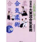 三大技法に学ぶ日本伝大東流合気柔術 2