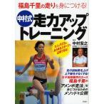 中村式走力アップトレーニング 福島千里の走りを身につける!