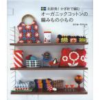 Yahoo!ぐるぐる王国DS ヤフー店北欧発!かぎ針で編むオーガニックコットンの編みもの小もの