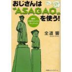 """おじさんは""""ASAGAO""""を使う!"""