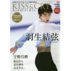 KISS & CRY 日本男子フィギュアスケートTVで応援!BOOK 2016Winter 氷上の美しき勇者たち