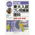 Yahoo!ぐるぐる王国DS ヤフー店東大入試プレ問題集理科〈物理・化学・生物〉 2018
