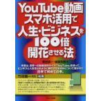 YouTube動画スマホ活用で人生・ビジネスを100倍開花させる法